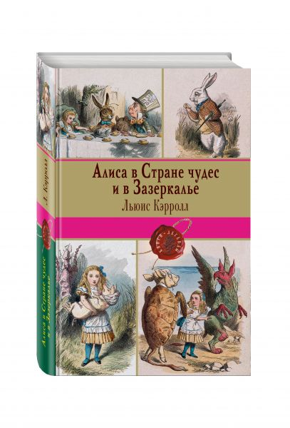 Алиса в Стране чудес и в Зазеркалье. Пища для ума