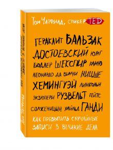 Чатфилд Т. - Как превратить случайные записи в великие дела обложка книги
