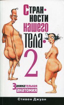 Джуан С. - Странности нашего тела-2. Занимательная анатомия обложка книги