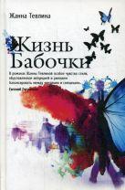 Жизнь бабочки. Тевлина Ж.