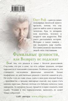 Обложка сзади Фамильные ценности, или Возврату не подлежит Олег Рой