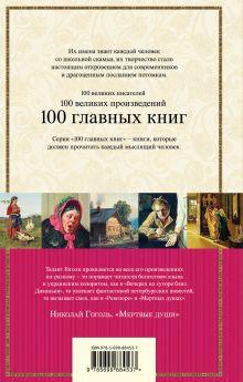 Обложка сзади Мертвые души Николай Гоголь