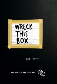 Смит К. - Подарочный комплект Уничтожь эту коробку! обложка книги