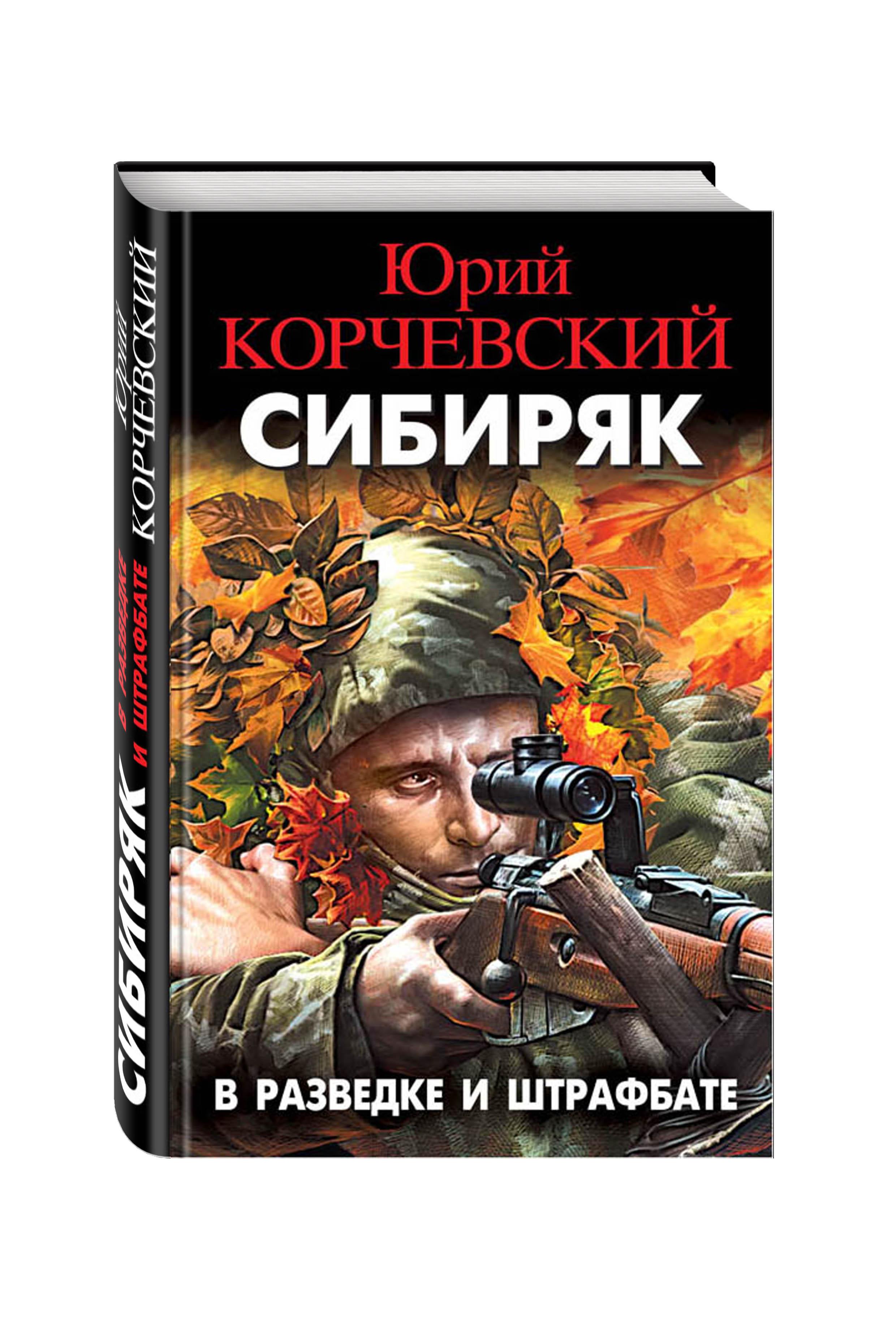 Корчевский Ю.Г. Сибиряк. В разведке и штрафбате в разведке