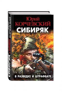 Корчевский Ю.Г. - Сибиряк. В разведке и штрафбате обложка книги