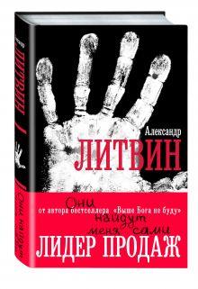 Литвин А. - Они найдут меня сами (с ляссе) обложка книги