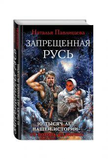 Запрещенная Русь. 10 тысяч лет нашей истории – от Потопа до Рюрика обложка книги