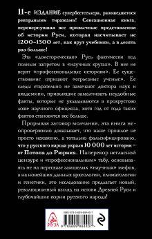 Обложка сзади Запрещенная Русь. 10 тысяч лет нашей истории – от Потопа до Рюрика Наталья Павлищева