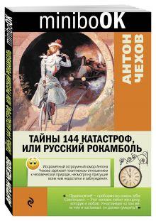 Чехов А.П. - Тайны 144 катастроф, или Русский Рокамболь обложка книги