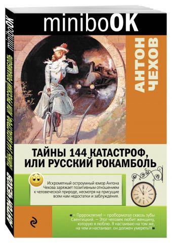 Тайны 144 катастроф, или Русский Рокамболь Чехов А.П.