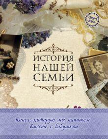 Обложка История нашей семьи. Книга, которую мы напишем вместе с бабушкой (оф. 1) Е. В. Ласкова