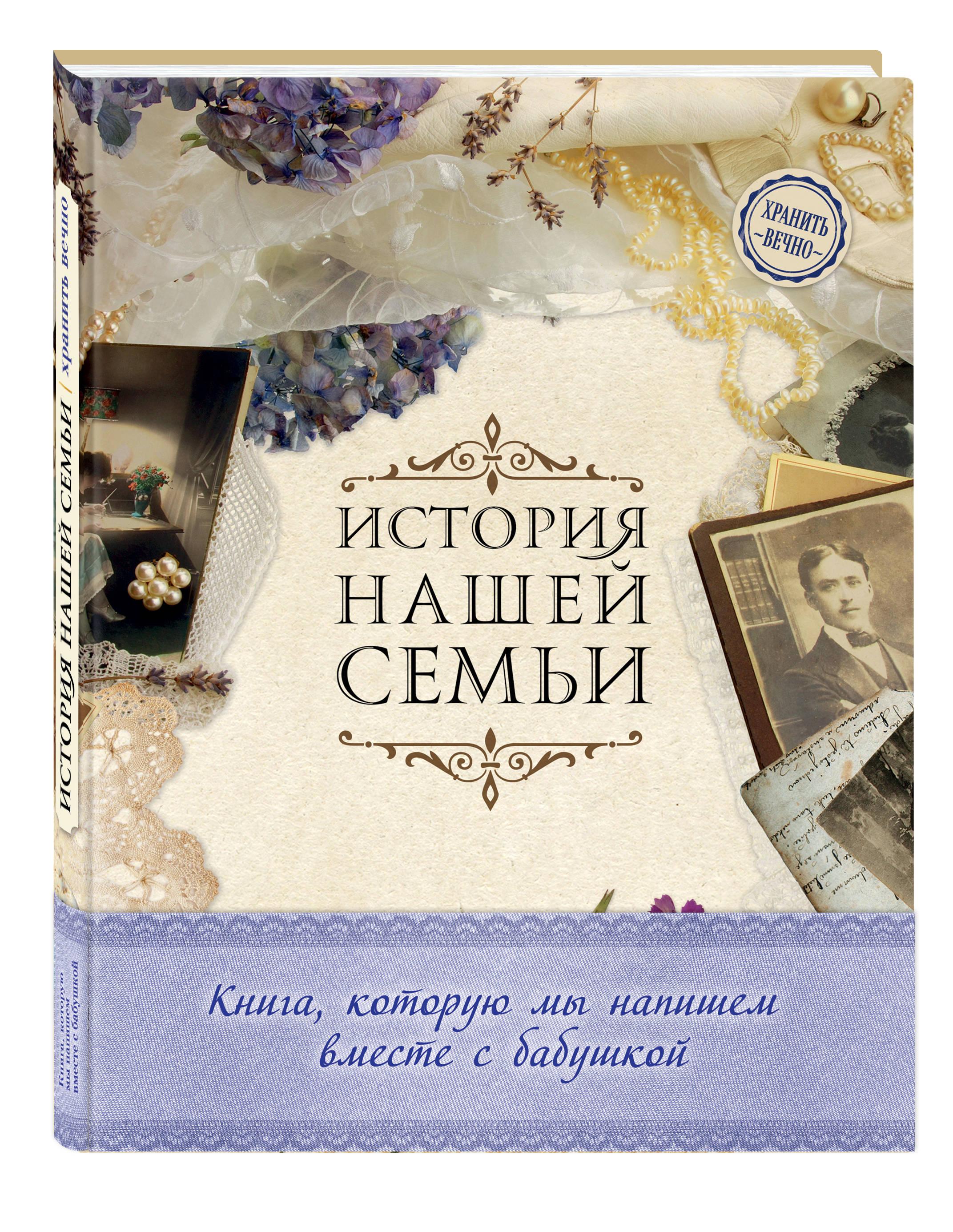 История нашей семьи. Книга, которую мы напишем вместе с бабушкой (оф. 1)