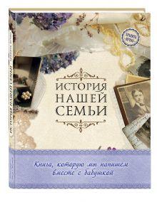 История нашей семьи. Книга, которую мы напишем вместе с бабушкой (оф. 1) обложка книги