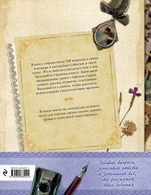 Обложка сзади История нашей семьи. Книга, которую мы напишем вместе с бабушкой (оф. 1) Е. В. Ласкова