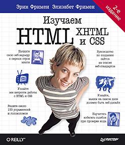 Изучаем HTML, XHTML и CSS 2-е изд. Робсон  Э