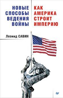 Савин Л В - Новые способы ведения войны: Как Америка строит империю обложка книги