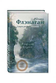 Флэнаган Р. - Смерть речного лоцмана обложка книги