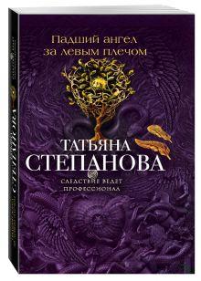 Степанова Т.Ю. - Падший ангел за левым плечом обложка книги