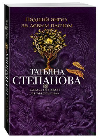 Падший ангел за левым плечом Степанова Т.Ю.