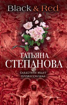 Степанова Т.Ю. - Black & Red обложка книги
