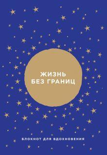 Обложка Жизнь без границ. Блокнот для вдохновения от Ника Вуйчича Ник Вуйчич