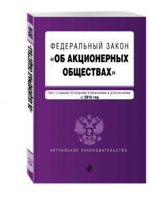 - Федеральный закон Об акционерных обществах : текст с самыми посл. изм. и доп. на 2016 год обложка книги