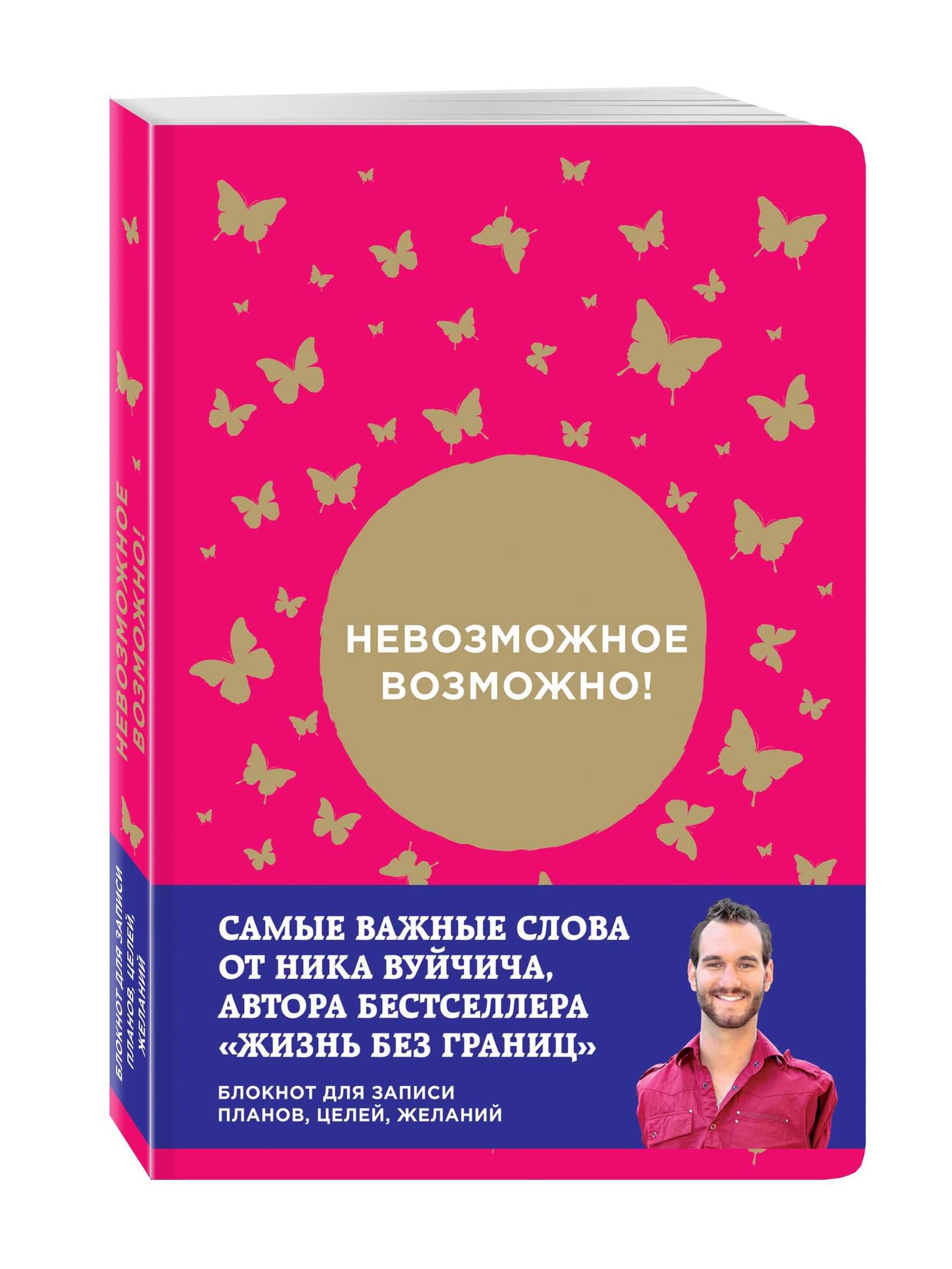 Вуйчич Н. Невозможное возможно! Блокнот для записи планов, целей, желаний от Ника Вуйчича cd rom mp3 жизнь без границ путь к потрясающе счастливой жизни