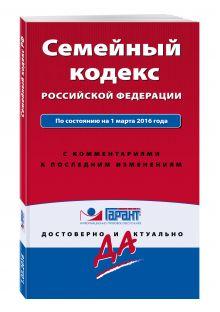 - Семейный кодекс Российской Федерации. По состоянию на 1 марта 2016 года. С комментариями к последним изменениям обложка книги