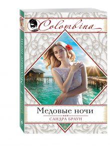 Браун С. - Медовые ночи обложка книги