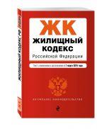 Жилищный кодекс Российской Федерации : текст с изм. и доп. на 1 марта 2016 г.