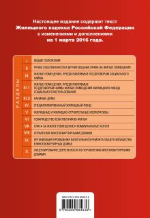 Обложка сзади Жилищный кодекс Российской Федерации : текст с изм. и доп. на 1 марта 2016 г.
