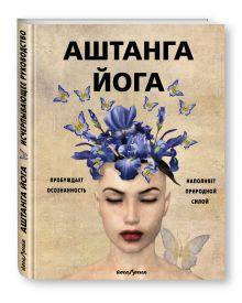 Холл Д. - Аштанга йога. Исчерпывающее руководство обложка книги