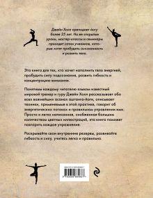 Обложка сзади Аштанга йога. Исчерпывающее руководство Джейн Холл