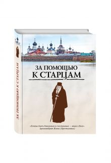 - За помощью к старцам обложка книги