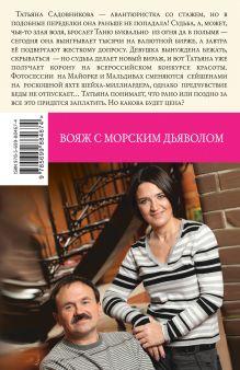 Обложка сзади Вояж с морским дьяволом Анна и Сергей Литвиновы