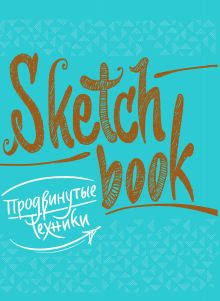 SketchBook. Продвинутые техники (бирюза)