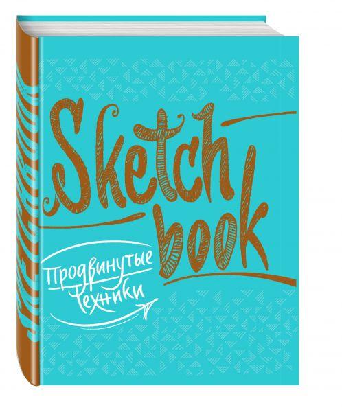 SketchBook. Продвинутые техники (бирюза)