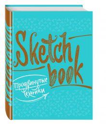 - SketchBook. Продвинутые техники (бирюза) обложка книги