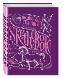 - SketchBook. Продвинутые техники (пурпур) обложка книги
