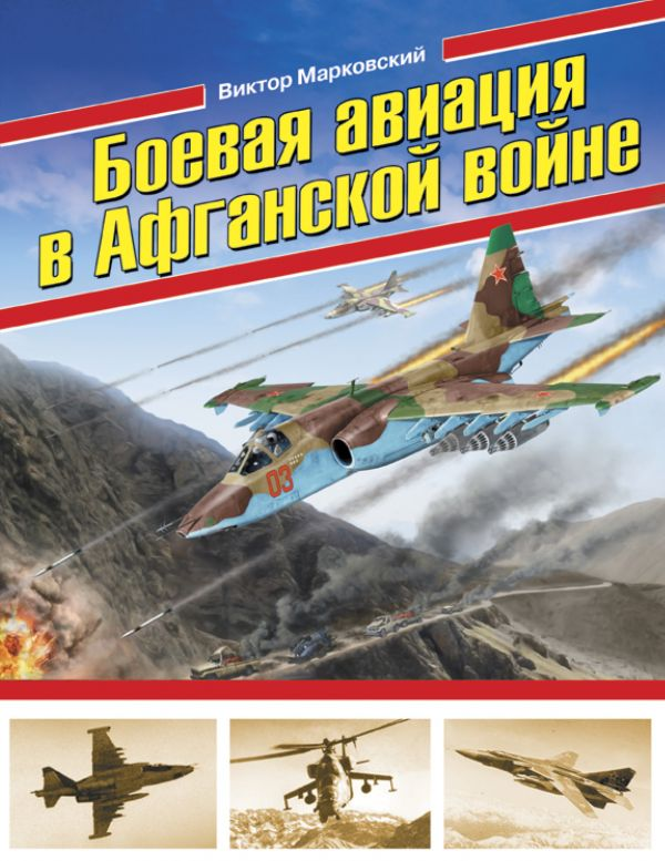 Боевая авиация в Афганской войне. Автор : Марковский Виктор
