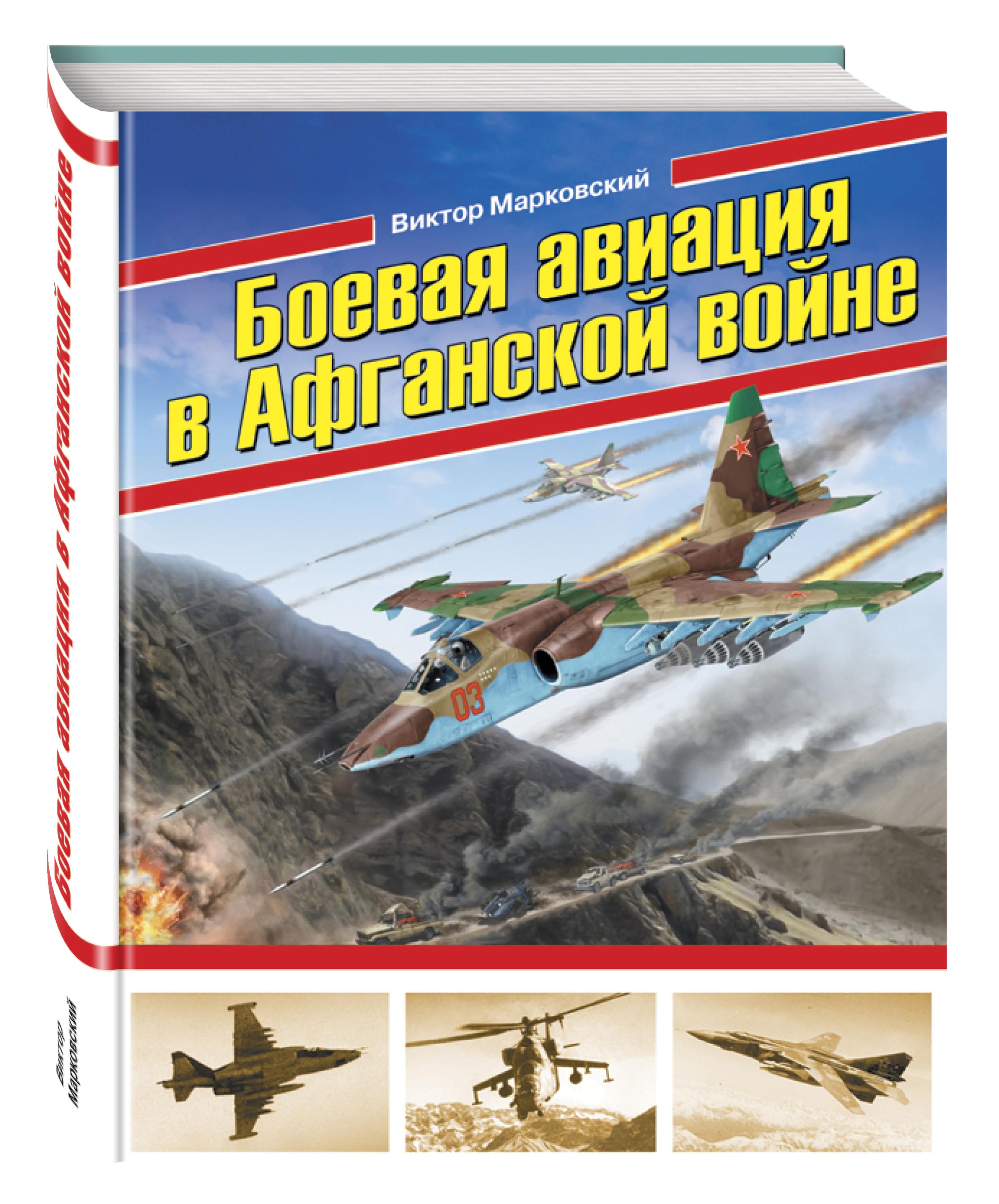 Марковский В.Ю. Боевая авиация в Афганской войне