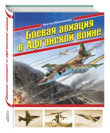 Марковский В.Ю. - Боевая авиация в Афганской войне обложка книги