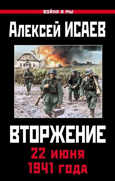 Вторжение. 22 июня 1941 года