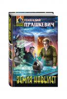 Прашкевич Г., Гребенников А. - Земля навылет' обложка книги
