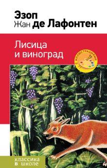 Лисица и виноград. Басни