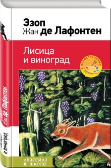 Эзоп, Лафонтен Ж.де - Лисица и виноград. Басни обложка книги