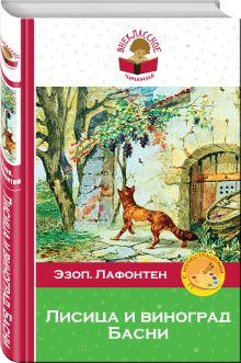 Лисица и виноград. Басни обложка книги