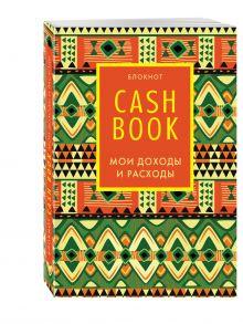 - CashBook. Мои доходы и расходы. 5-е издание обложка книги