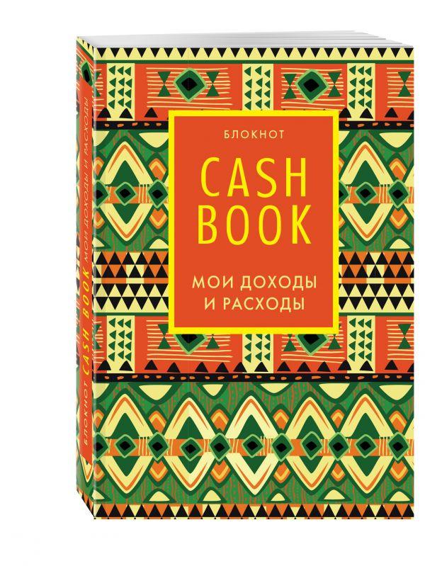 CashBook. Мои доходы и расходы. 5-е издание
