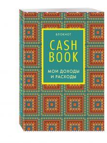 - CashBook. Мои доходы и расходы. 5-е издание (2 оформление) обложка книги